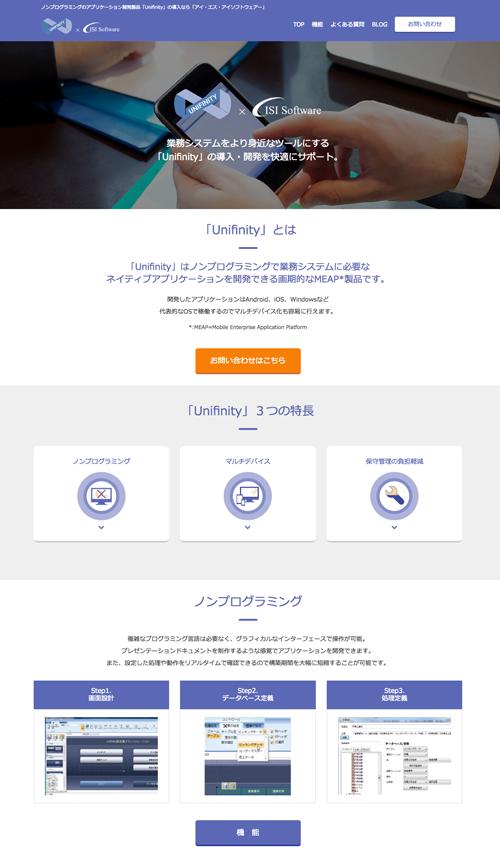 新サービス「Unifinity」をリリースいたしました!