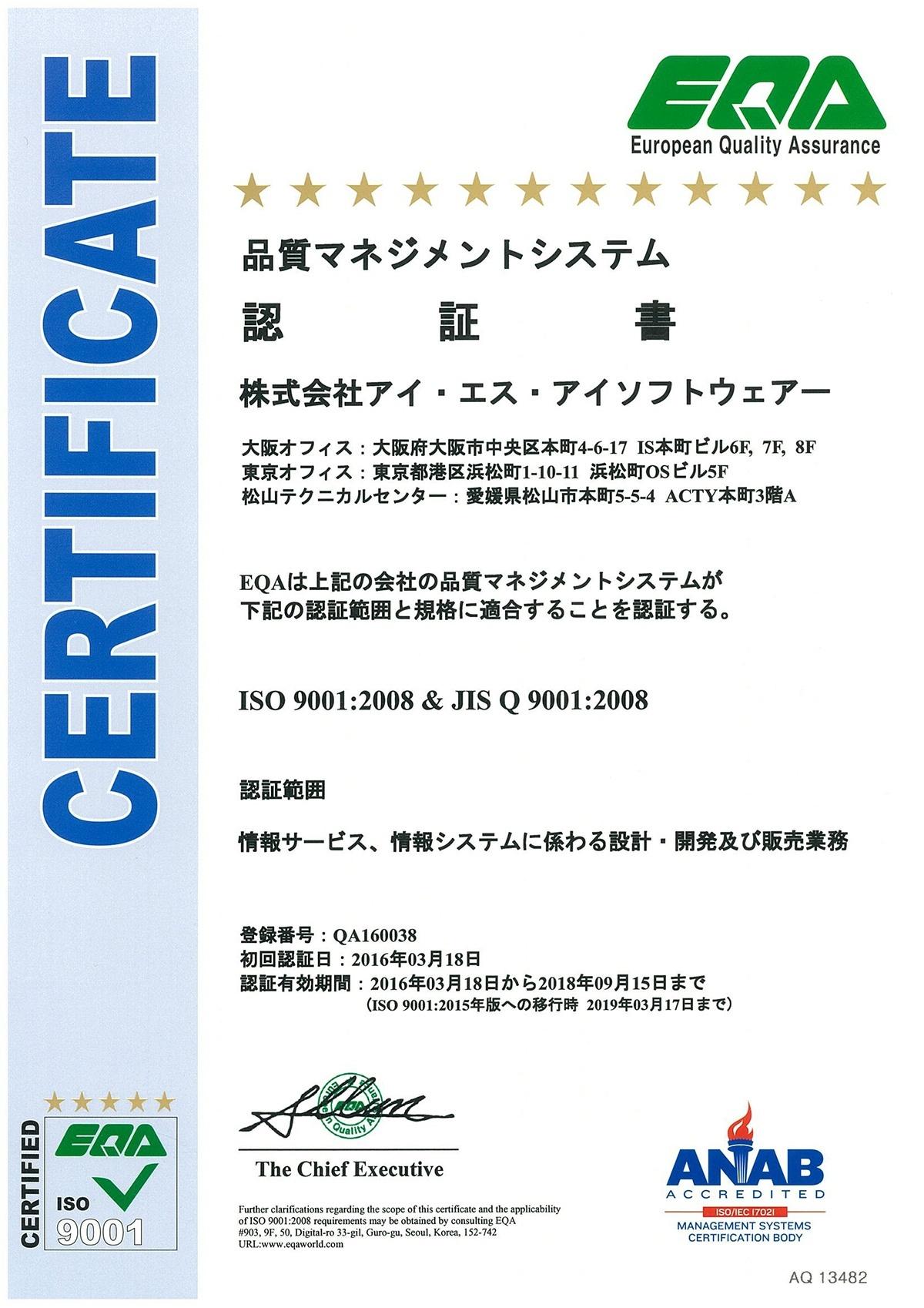 品質マネジメントシステム 認証書