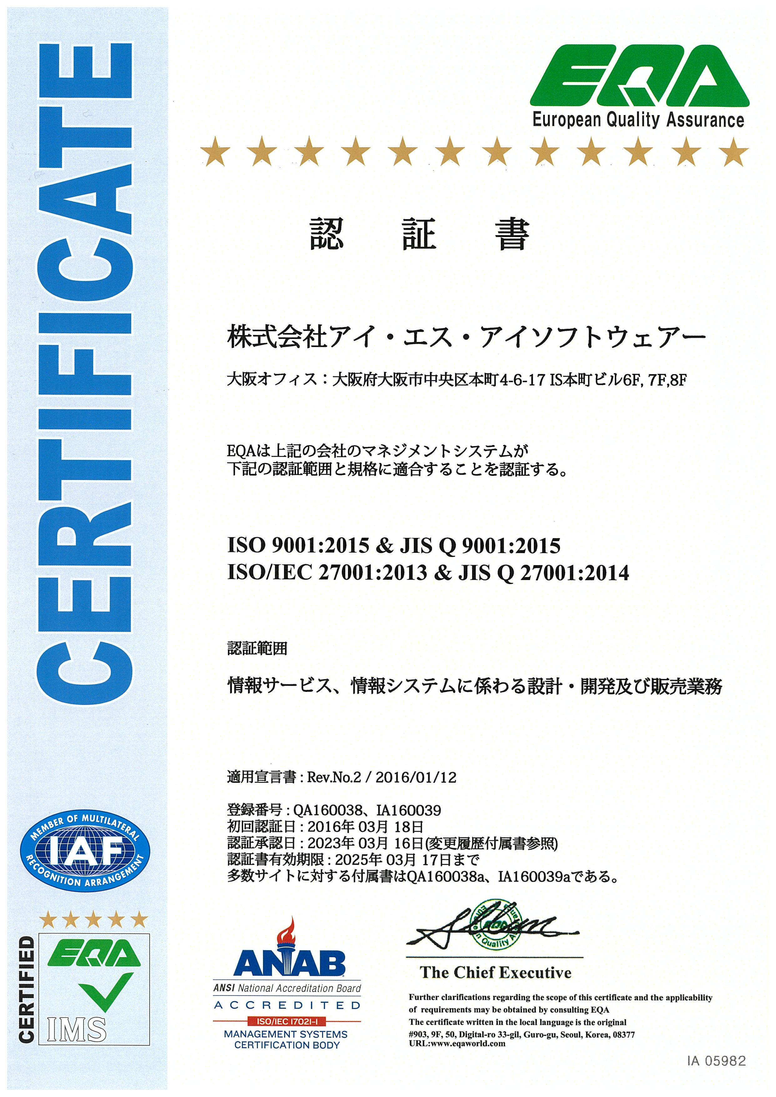 ISO認証書