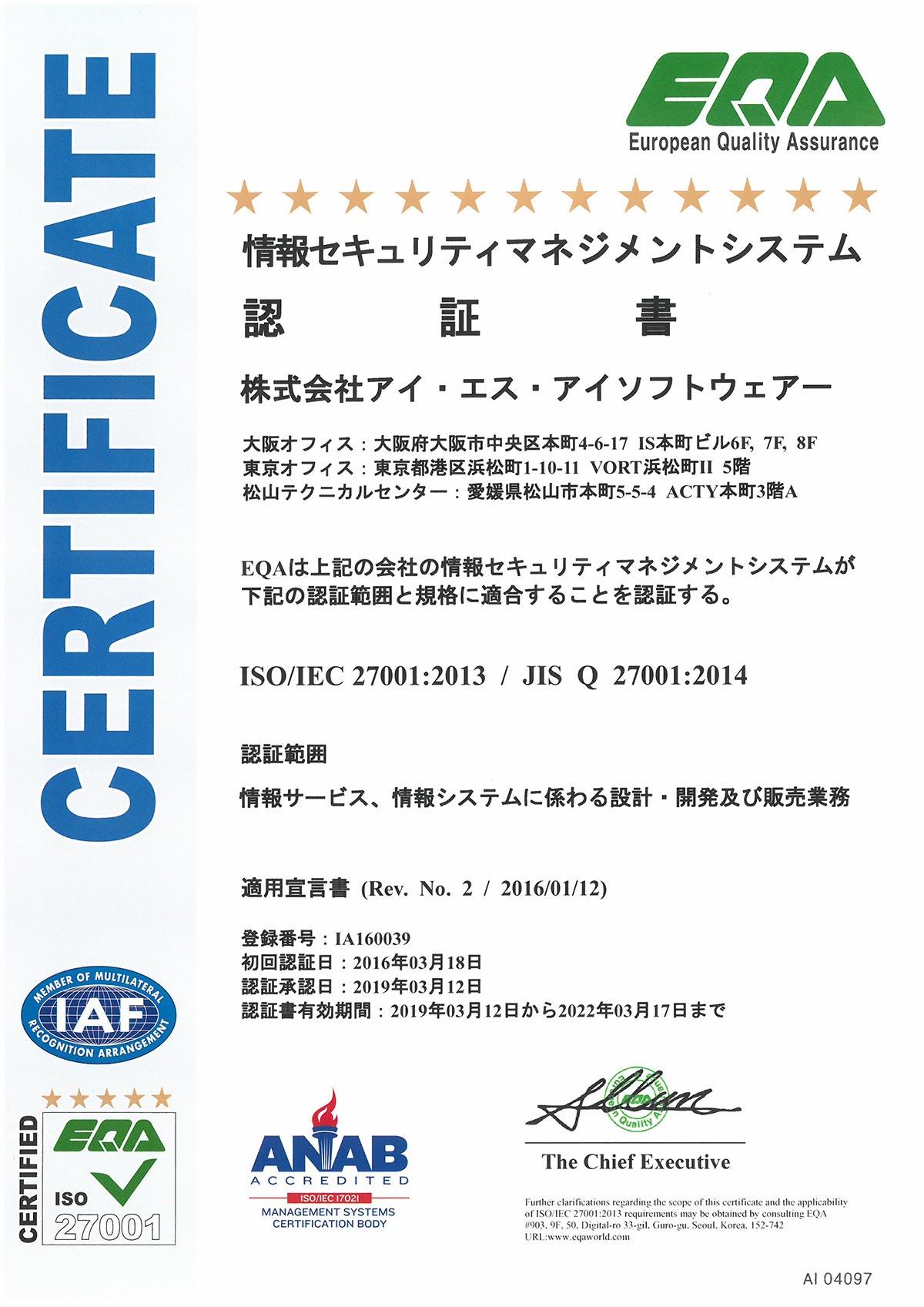 情報セキュリティマネジメントシステム 認証書