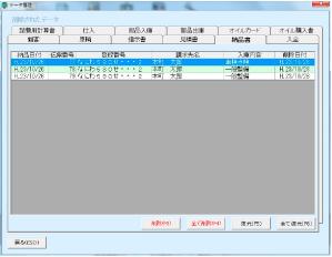 データ復旧画面