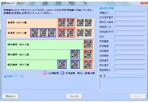 QRコード登録画面