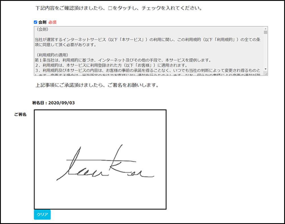 署名を画像として保存